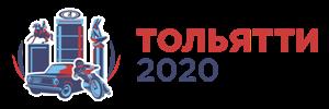 Тольятти 2020